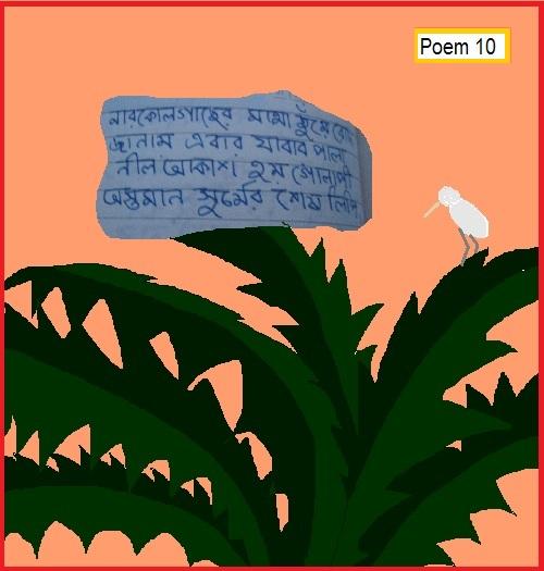 poem 10 IMG_0016
