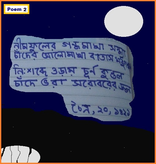 poem 2 IMG_0007